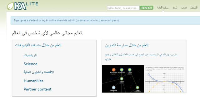 Example of KA Lite in Arabic
