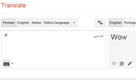 "Google Translate mis-translates ""thanks""  (""merci"") from Persian as ""Wow."""